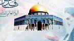 آغاز مراسم خودجوش روزقدس در میدان فلسطین