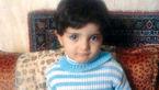 آخرین خبر از سرنوشت تلخ  پرنیای 2/5 ساله کرجی + عکس