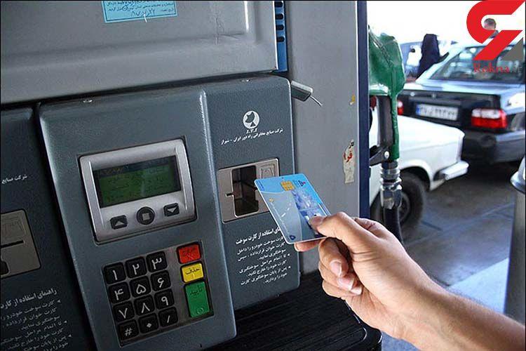 معنای کد«25» در کارت های سوخت چیست؟