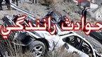 یک کشته در تصادف رانندگی جاده مراغه - هشترود