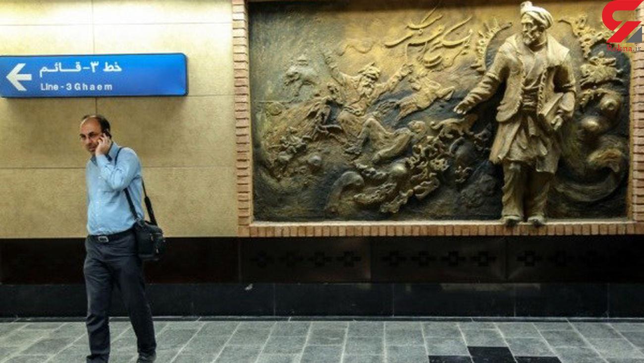 فراخوان برای هنرمندان / نمایش آثار در مترو تهران به صورت رایگان