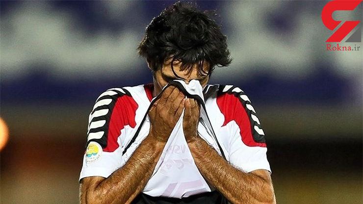 خداحافظی بازیکن پیشین استقلال و پرسپولیس از دنیای فوتبال