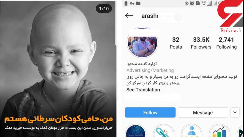 واکنش محک در برابر کمپین اینستاگرامی آرش برای کمک به کودکان سرطانی / ما بی خبریم ! + عکس