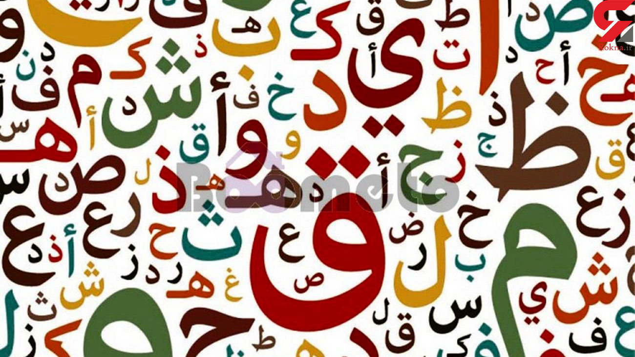 فال ابجد امروز / 2 مرداد ماه + فیلم
