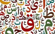 فال ابجد امروز / 13 تیر ماه + فیلم