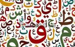 فال ابجد امروز / اول بهمن + فیلم