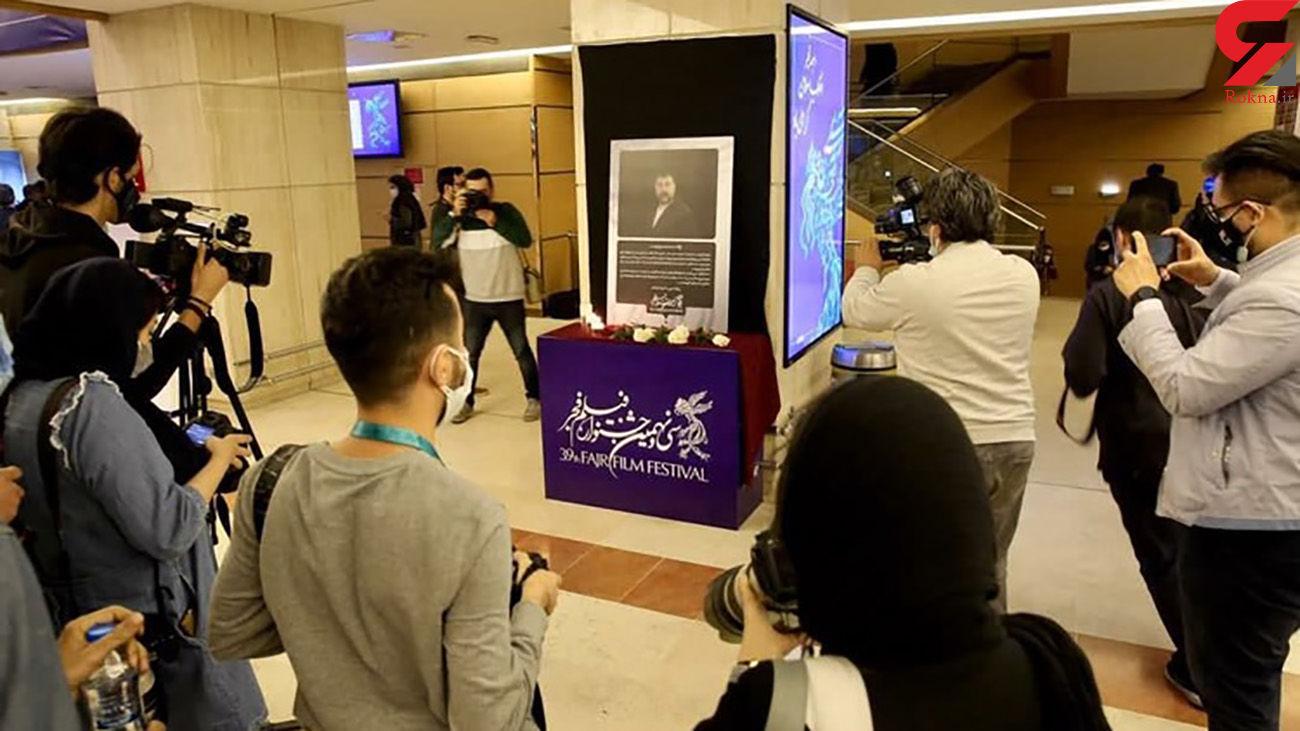 یادبود علی انصاریان در جشنواره فیلم فجر + عکس