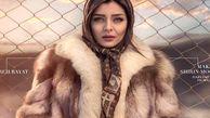 تبلیغ پالتو پوست روباه توسط ساره بیات سفیر صنایع دستی! +تصویر