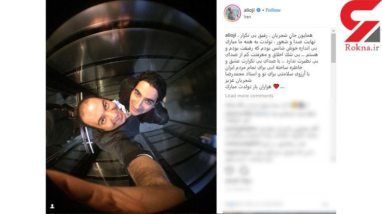 سلفی عجیب و غریب علی اوجی با خواننده معروف +عکس