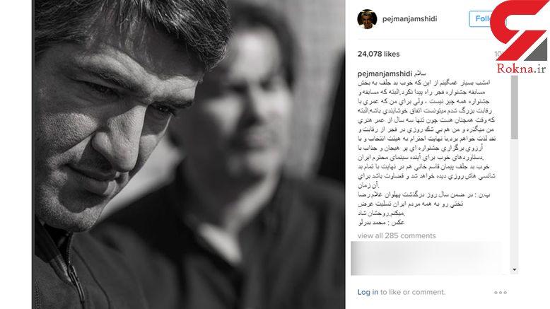 واکنش پژمان جمشیدی به رد شدن فیلمش در جشنواره امسال +عکس