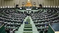 طرح مجلس برای ممنوع الخروج کردن مسئولان و مدیران ارشد نظام