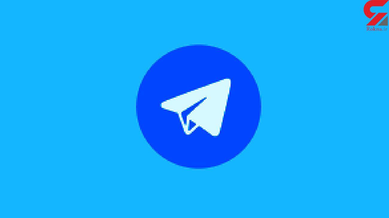 رکوردشکنی کاربران تلگرام