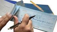 تک رقمی شدن مبلغ چکهای برگشتی به چکهای مبادله شده برای اولین بار