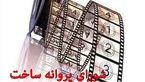 موافقت شورای پروانه ساخت با تولید ۴ فیلمنامه