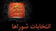شهرهایی که انتخابات آنها باطل شده تا 4 سال شورای شهر ندارند