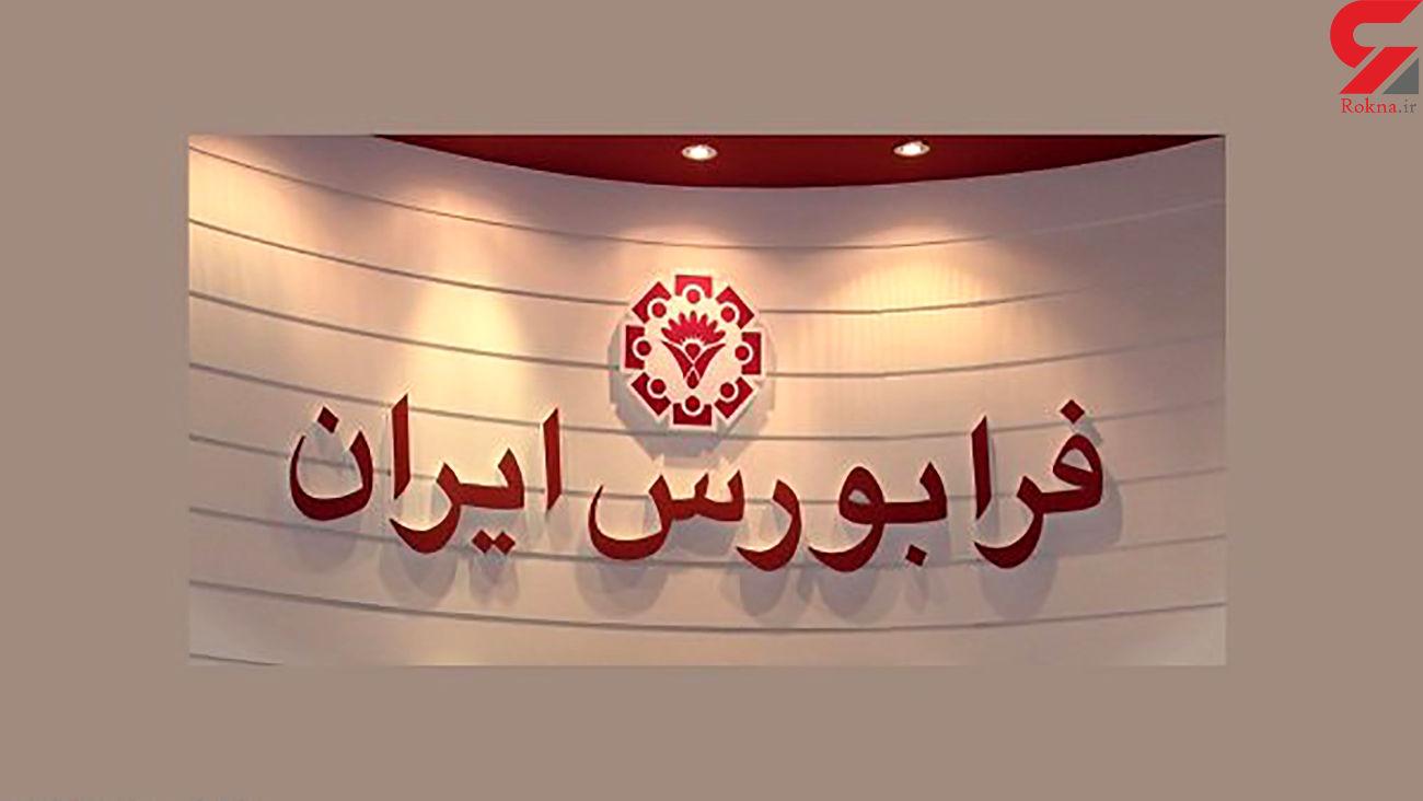 پذیره نویسی اوراق مرابحه دولت از امروز در بورس + نکات ضروری