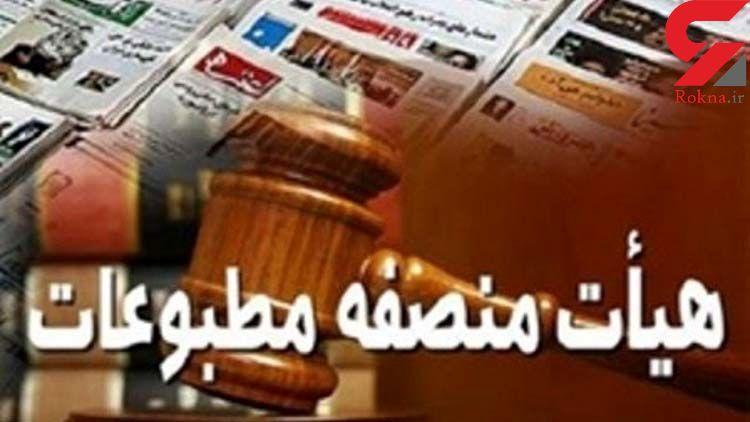 21عضو هیات منصفه جدید مطبوعات انتخاب شدند