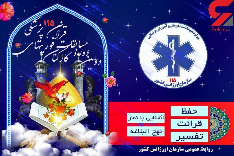 دومین دوره مسابقات قرآن کارکنان سازمان اورژانس کشور