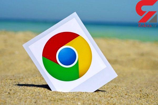 هشدار گوگل؛ مرورگرهای کروم را سریع تر آپدیت کنید