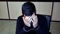 بدشانس ترین دزد تهرانی / او قبل از خواستگاری بازداشت شد