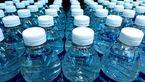 آب معدنی امسال گران می شود ؟
