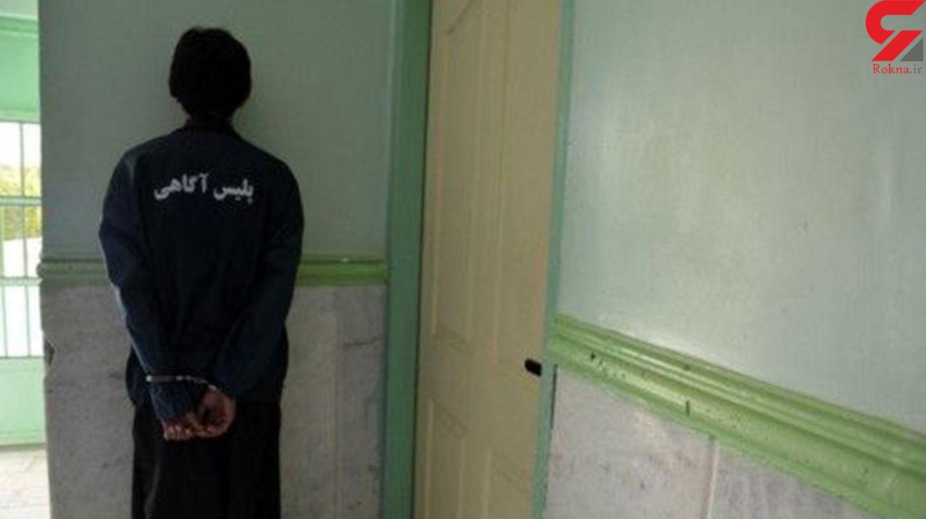 دختر زاهدانی بی آبرو شد / مرد پلید بازداشت شد