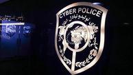 هشدار پلیس فتا درباره دریافت رمز یکبار مصرف