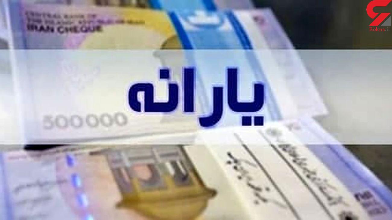 زمان واریز یارانه معیشتی  ماه رمضان اعلام شد
