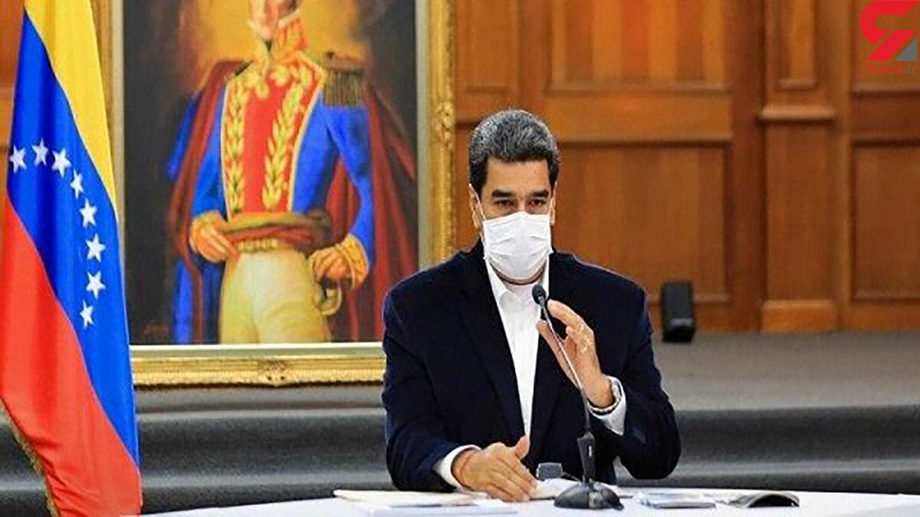 تقاضای کمک مادورو از سازمان ملل متحد برای مین روبی !
