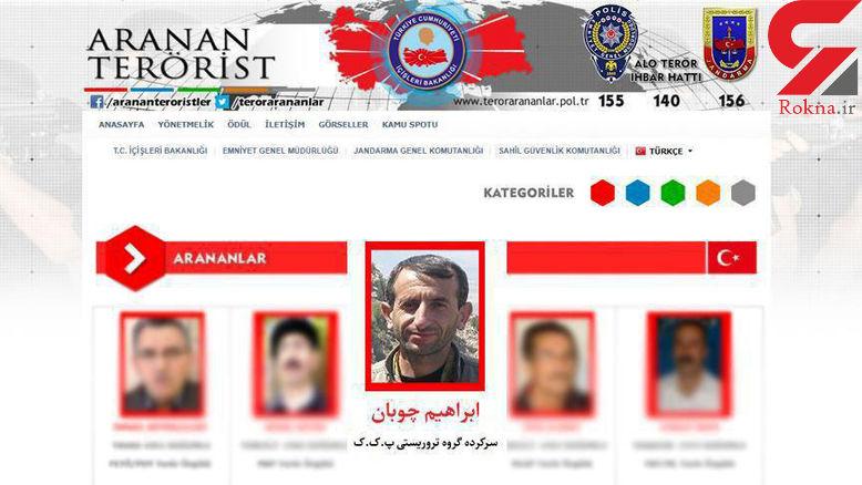 فوری / ابراهیم چوپان، در ترکیه کشته شد + عکس
