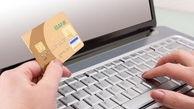 سرقت اینترنتی از 682 نفر در مازندران