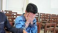 این معلم چرا قاتل شد / در تهران بررسی می شود