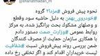 پرونده تخلف خودرویی این بار در مزدا ۳/ وزیر دستور فوری صادر کرد+ سند
