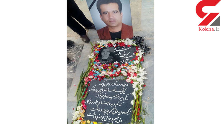 حذف شعر سنگ قبر قاتل امام جمعه کازرون / با دستور دادستان صورت گرفت + عکس