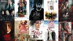 فروش فیلم های سینمای ایران در تابستان داغ