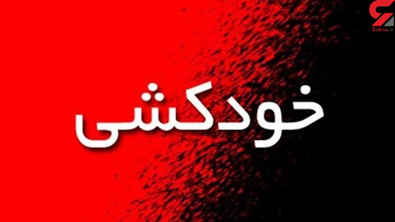 خودکشی 4 یزدی در نوروز 1400