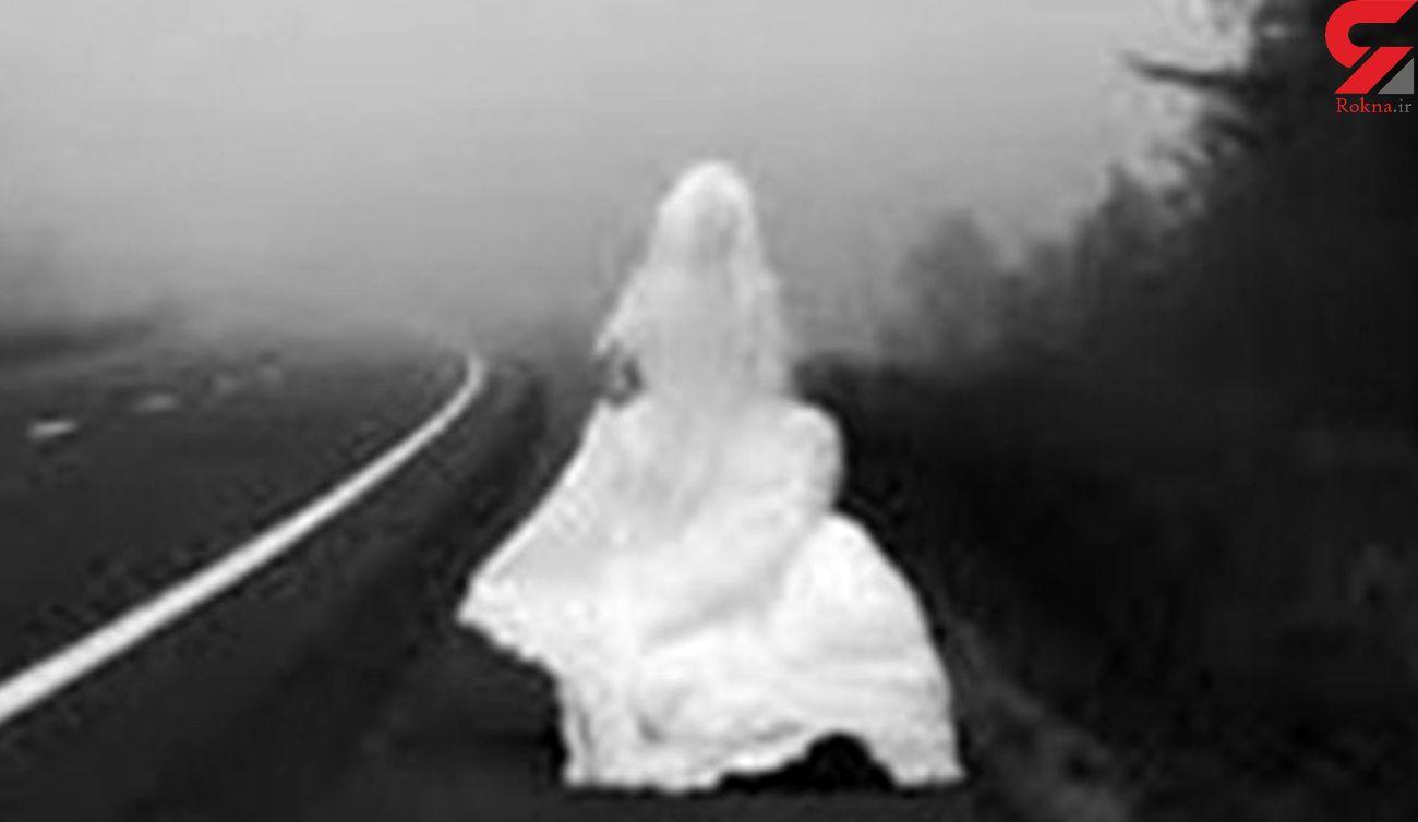 عروس خانم نه زن بود نه مرد! / شیما از سر سفره عقد فراری شد!
