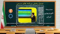 برنامههای درسی جمعه 7  آذر شبکههای آموزش، چهار و قرآن
