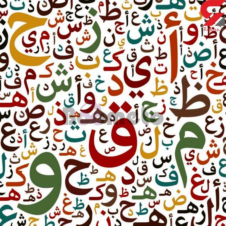 فال ابجد امروز / 24 آبان ماه