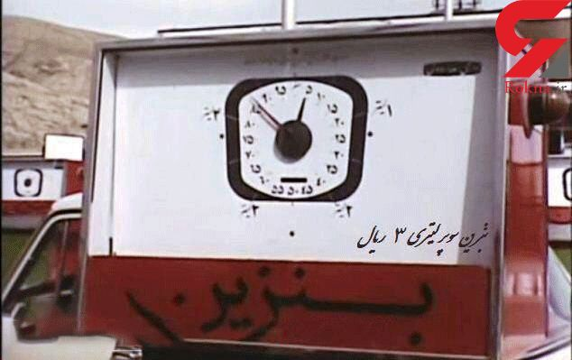 «بنزین سوپر» لیتری ۳ ریال! +عکس