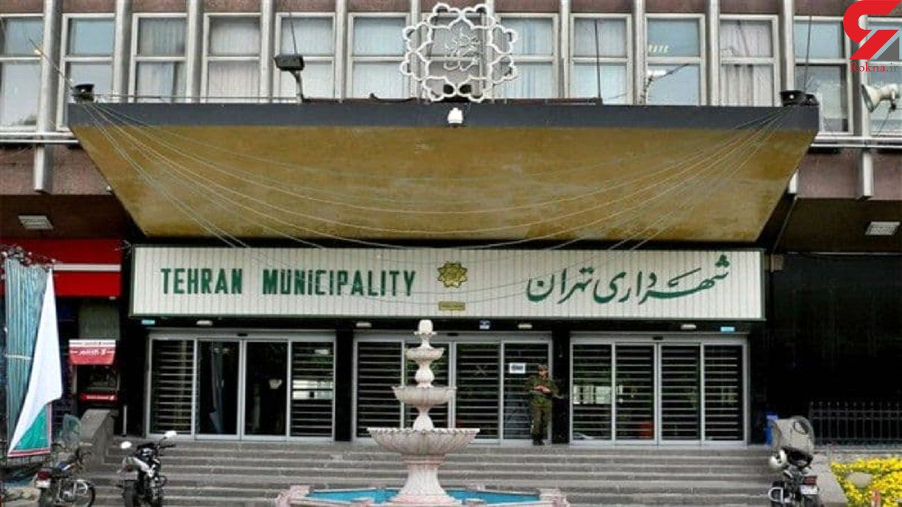 درخواست یک عضو شورا برای توقف فعالیت هیات تخلفات شهرداری تهران