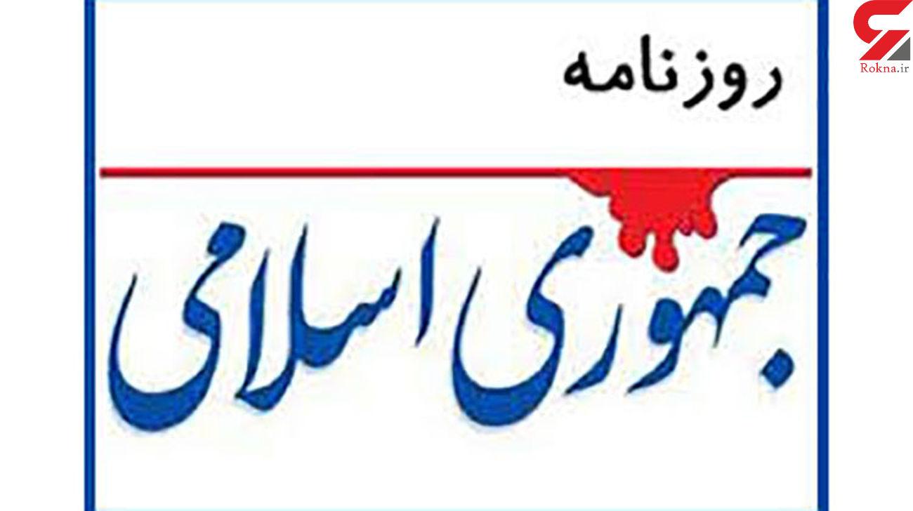 استقبال روزنامه جمهوریاسلامی از تغییر ادبیات برخی از دولتمردان جدید!