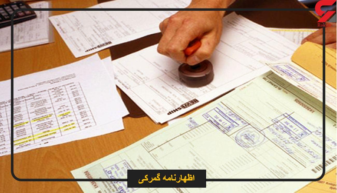 بررسی ۴۸ اظهارنامه گمرکی در اداره کل استاندارد لرستان