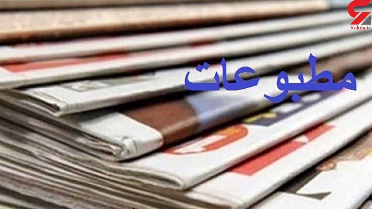 عناوین روزنامه های امروز دوشنبه 23 فروردین / محمود تهدید می کند