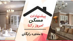 آپارتمان های کوچک و نقلی تهران برای خرید و فروش +مشاوره رایگان