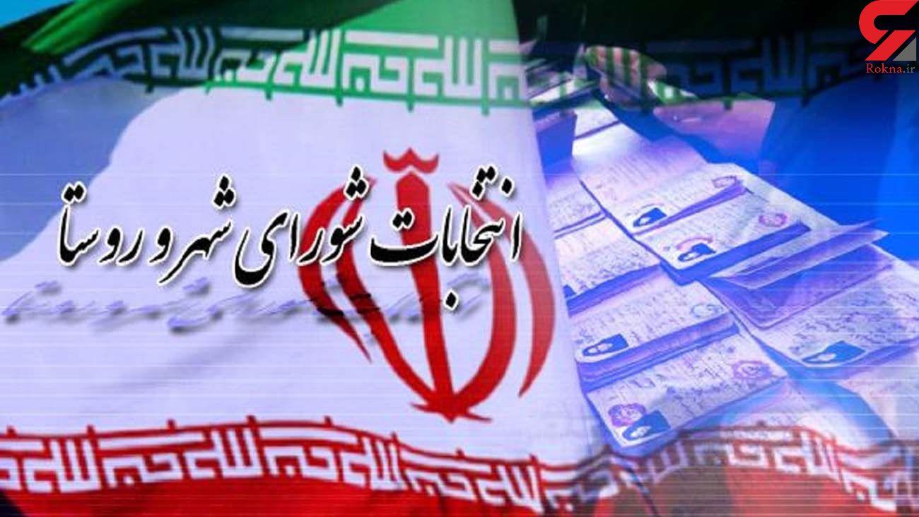 چهارمین روز ثبت نام انتخابات دوره ششم شورای شهر