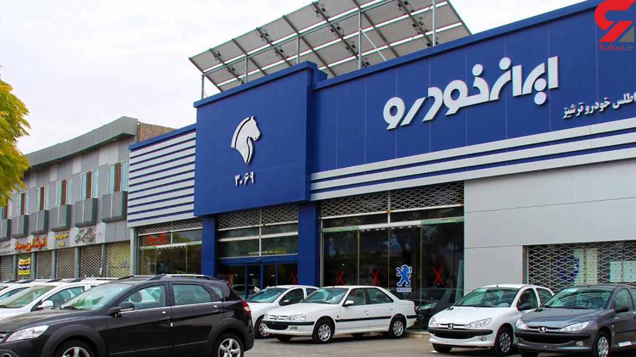 زمان فروش فوق العاده 4 محصول ایران خودرو اعلام شد + جدول قیمت و شرایط