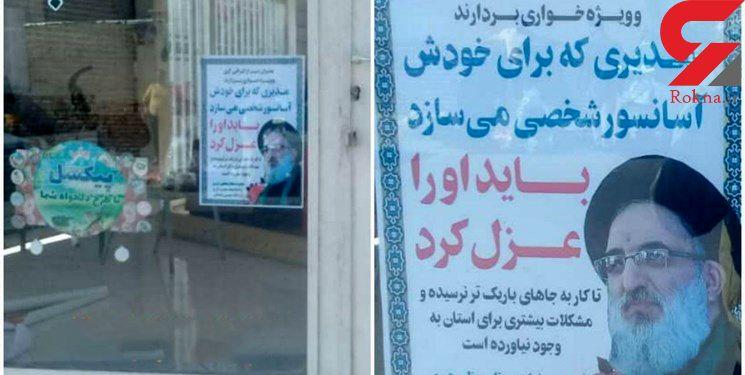 برخورد اداره ارشاد اشتهارد با جوانی که حرف امام جمعه را به شیشه مغازه چسباند