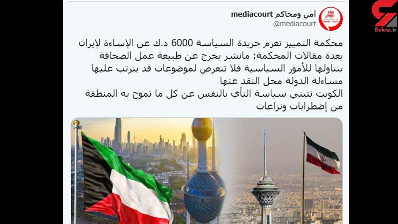 اهانت روزنامه کویتی به ایران + عکس