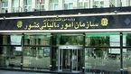 سازمان مالیاتی موظف به ارائه گزارش ۳ ماهه مالیاتی استانها شد